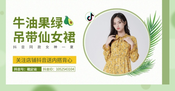 服饰/女装/仙女裙抖音海报
