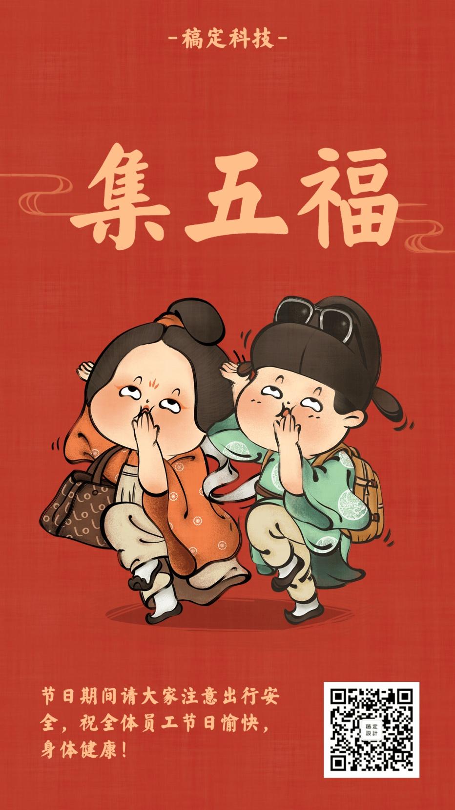 新年春节放假通知潮流中国风手机海报