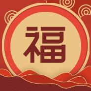 集福扫福福卡新年春节五福公众号次图