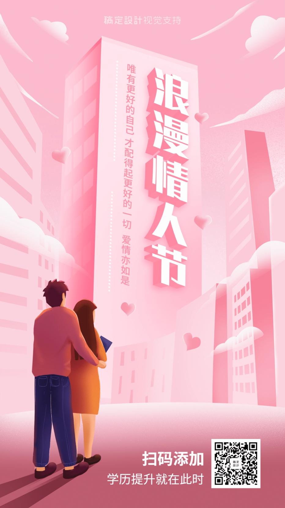 情人节日节气3D学历提升插画手机海报