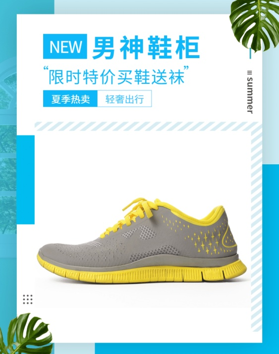 服饰/夏季男鞋海报