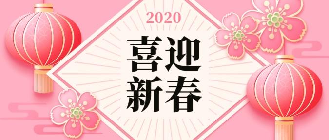 新春新年春节灯笼公众号首图