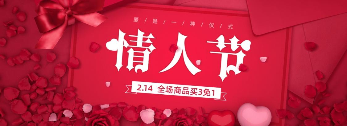 情人节/红色/简约/促销海报banner