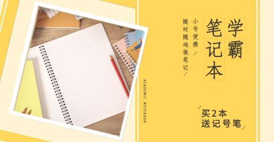 开学季/文具/笔记本/手账本海报banner
