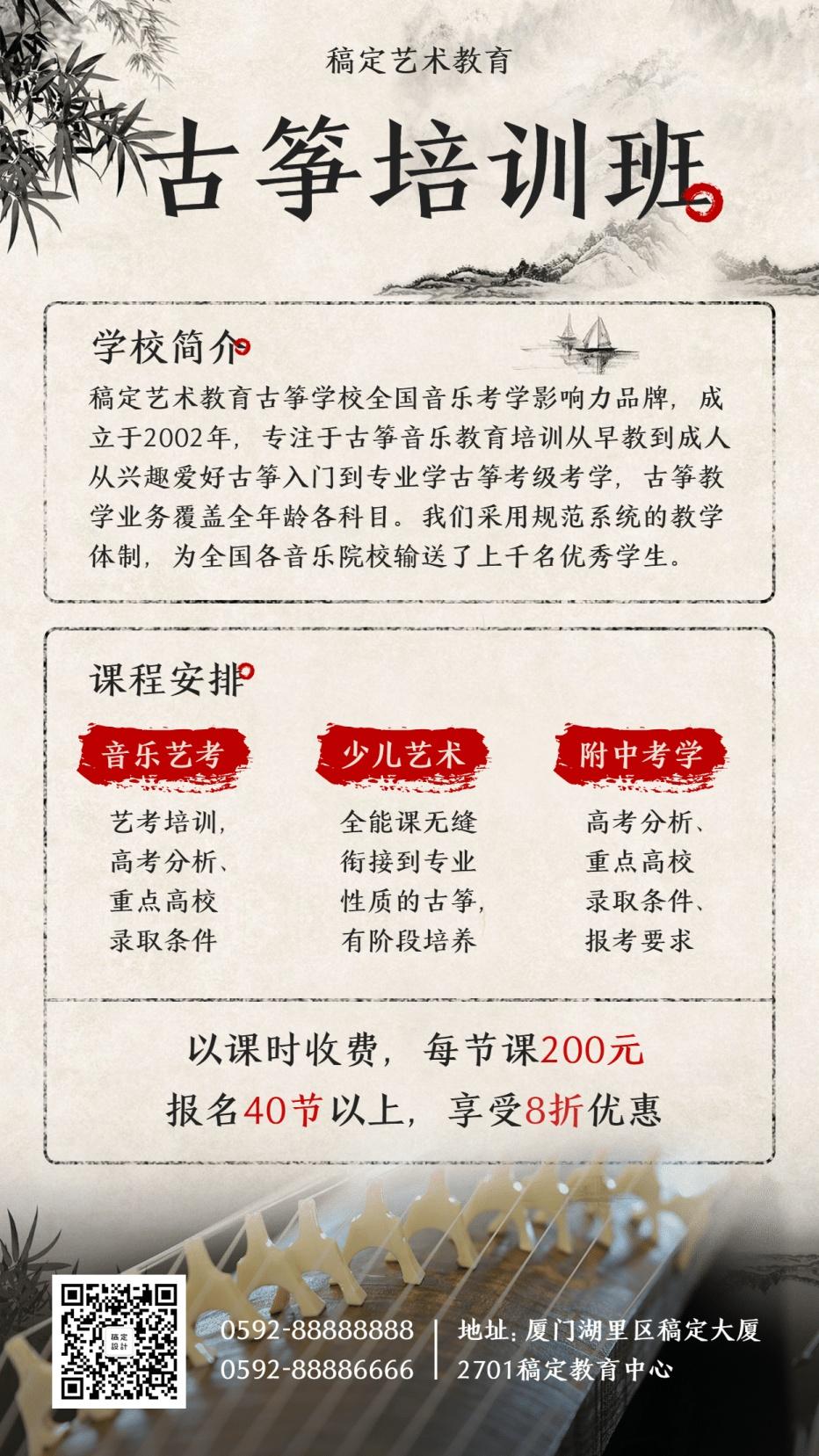 古筝培训/艺术兴趣/古风手机海报