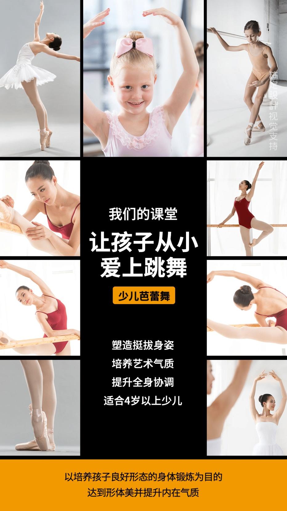 艺术兴趣班舞蹈美术拼图招生海报