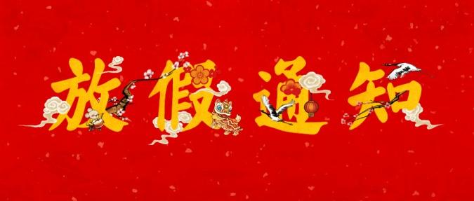 春节新春毛笔字放假通知红金祥云公众号首图
