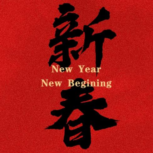 春节新春新年鼠年公众号次图