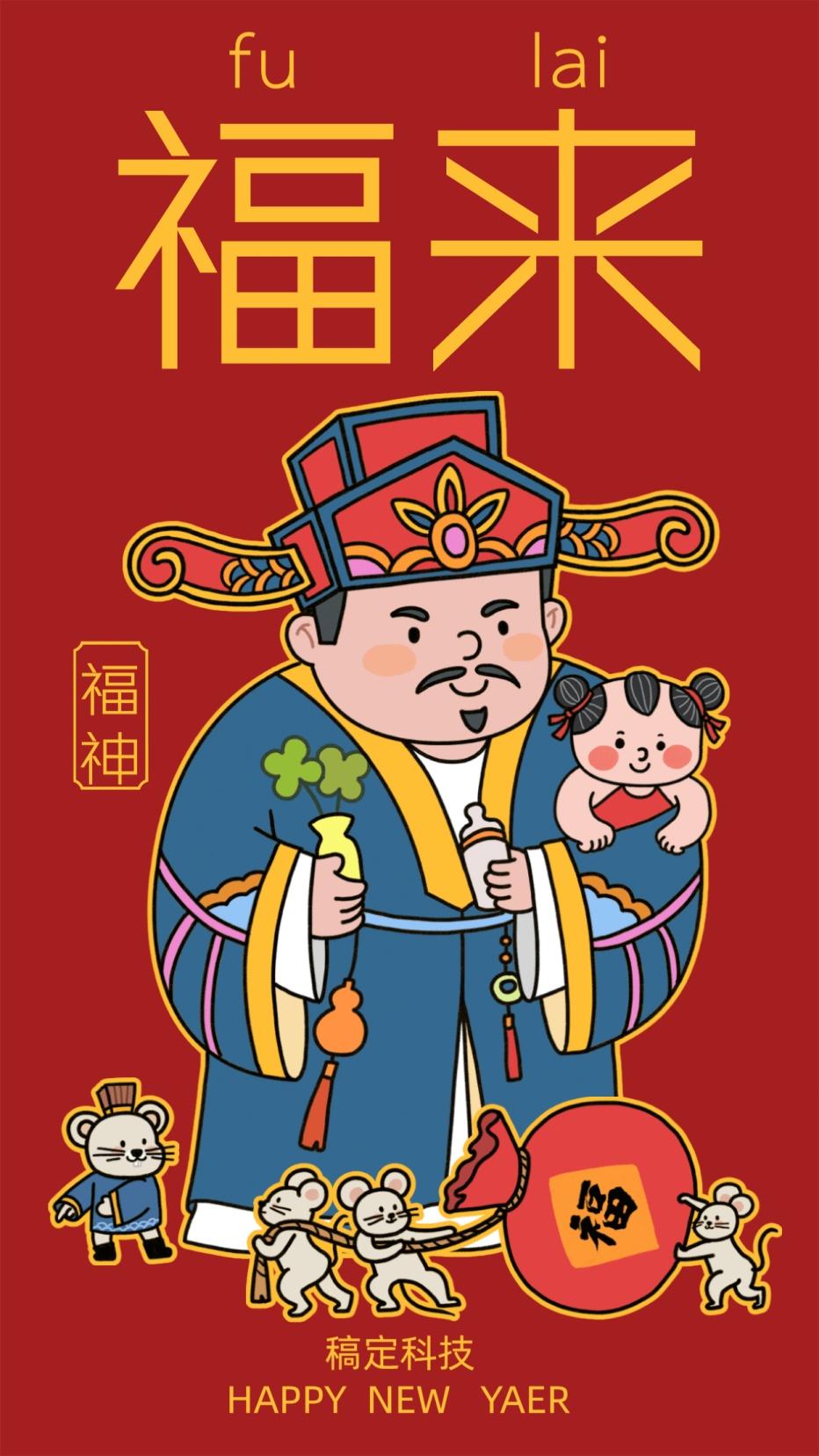 新年春节鼠年新春套系福神中国风手机海报