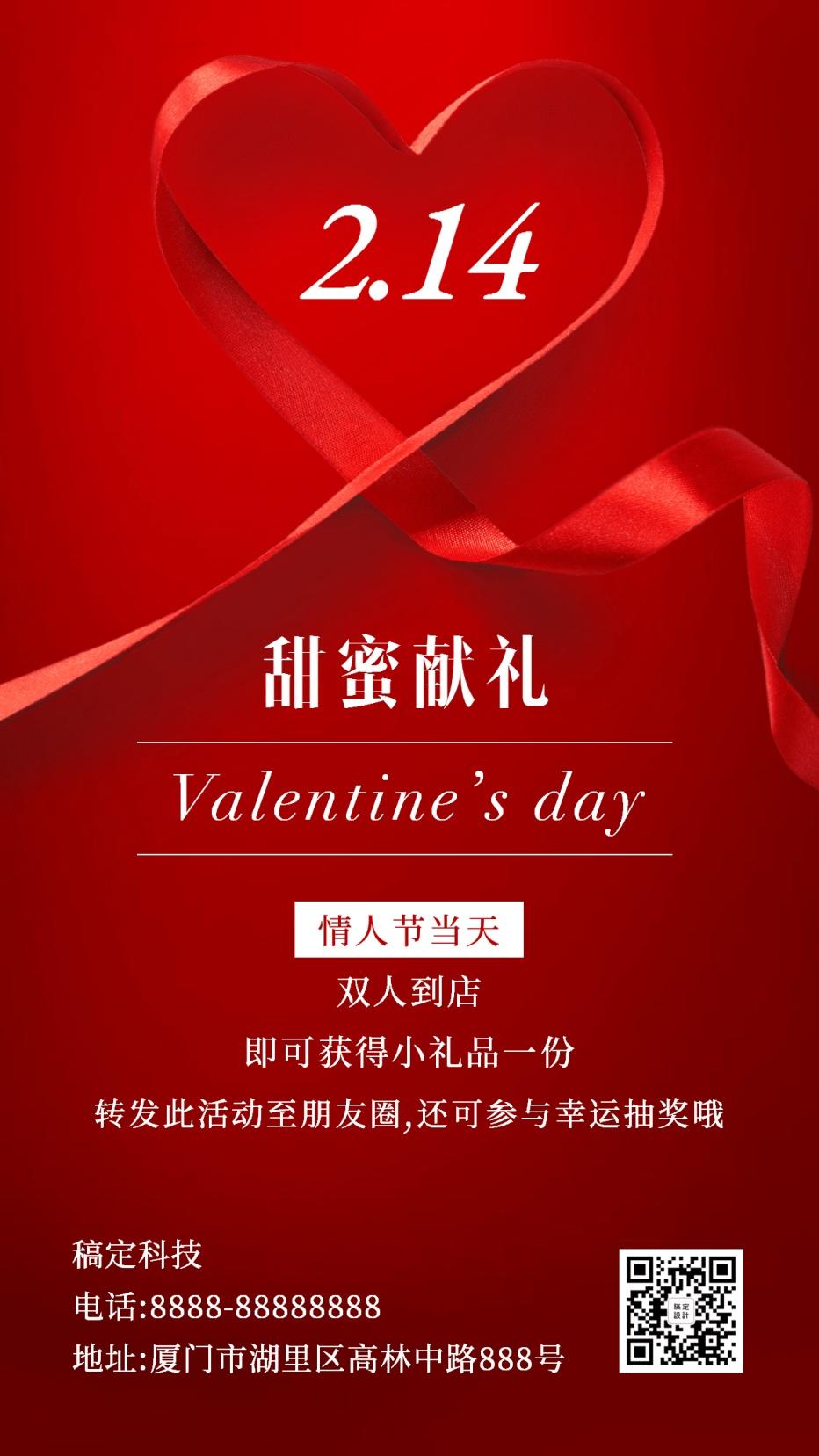 情人节活动促销宣传氛围手机海报