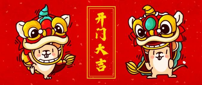2020春节新春鼠年开门大吉开工卡通手绘公众号首图