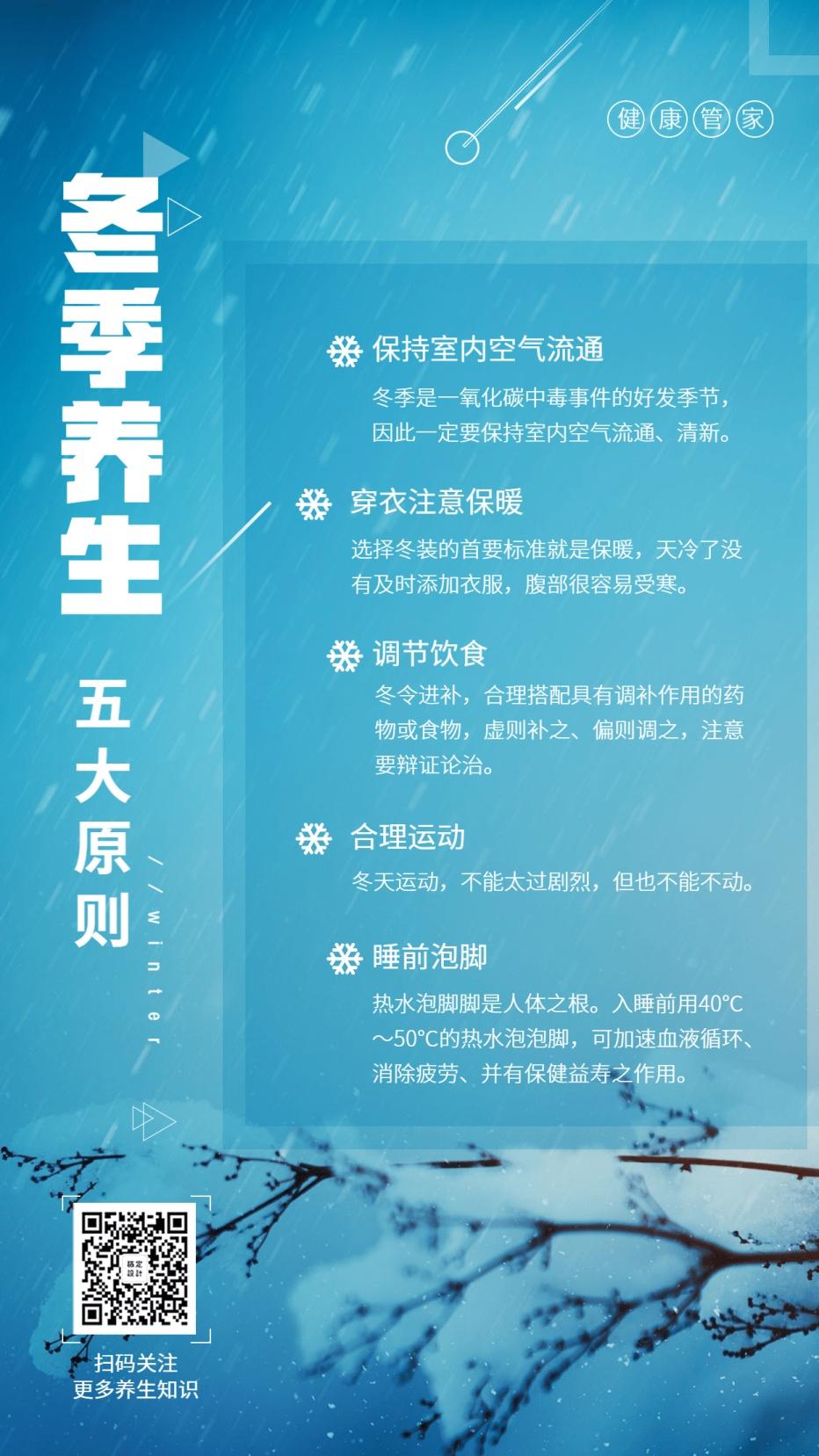 健康养生冬季养生手机海报