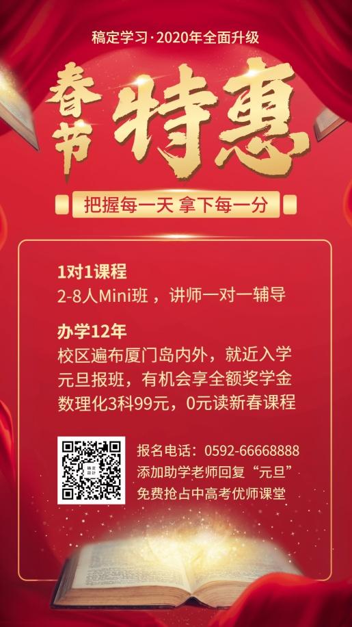 新春特惠/中小学辅导/喜庆手机海报