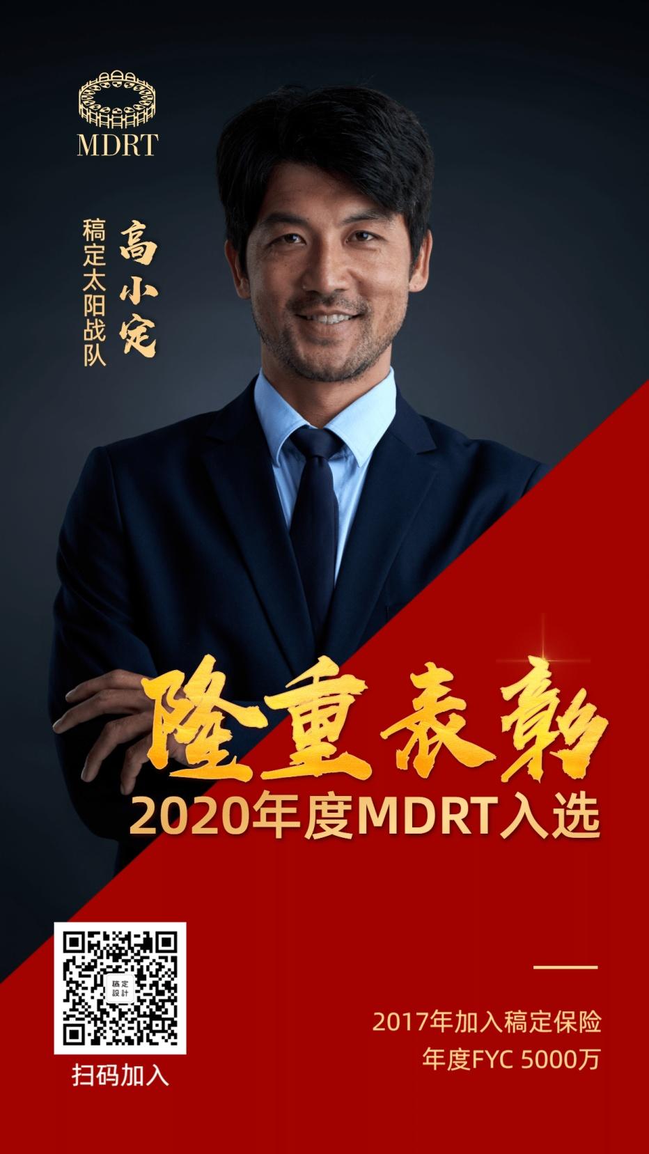喜报表彰入选MDRT手机海报