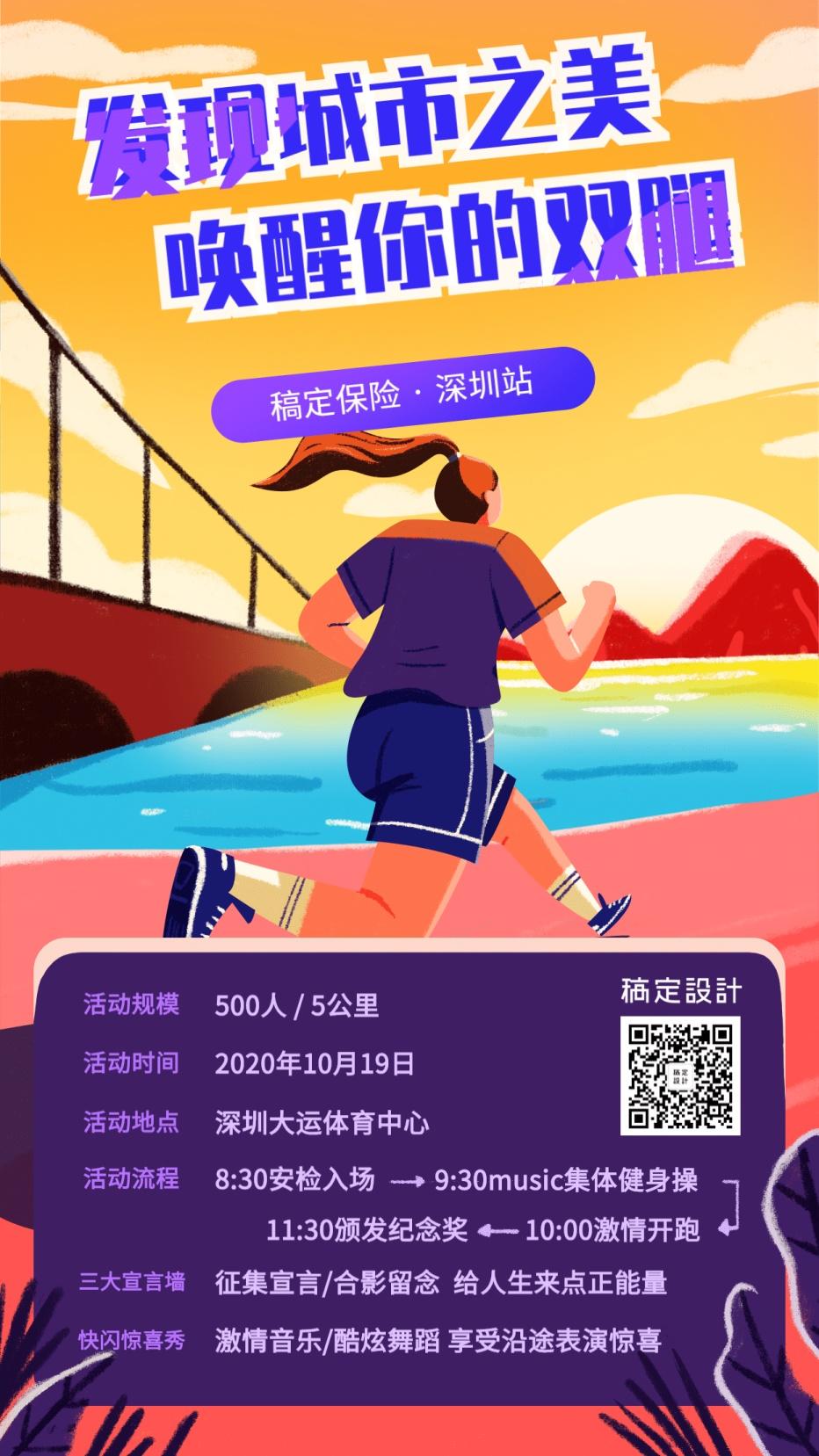 活动课程运动跑步会手绘海报