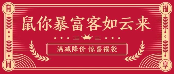 春节营销公众号首图