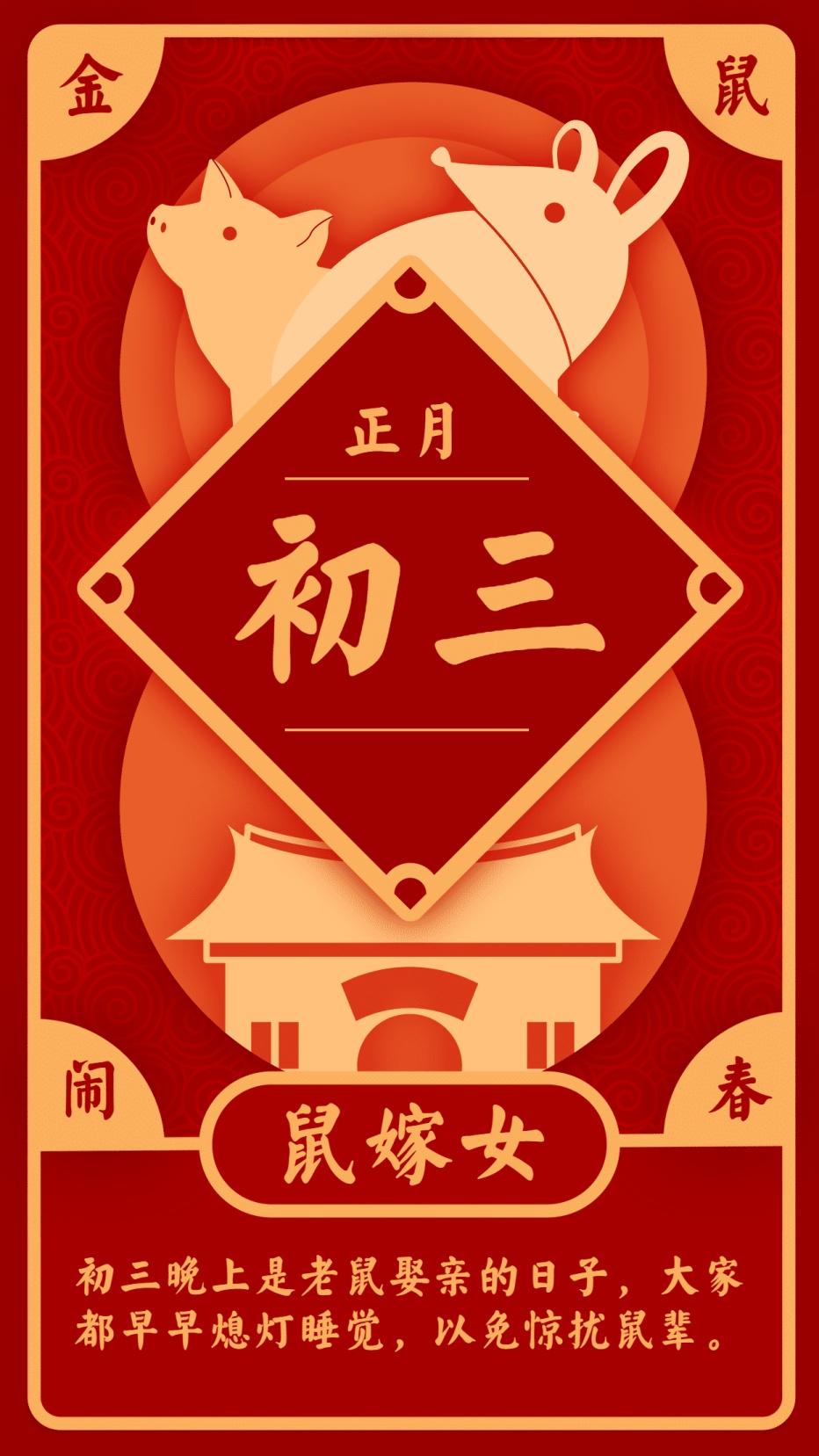 春节习俗/初三/创意中国风/手机海报