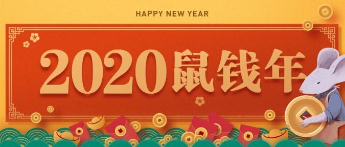 春节新年祝福/餐饮美食/手绘喜庆/公众号首图