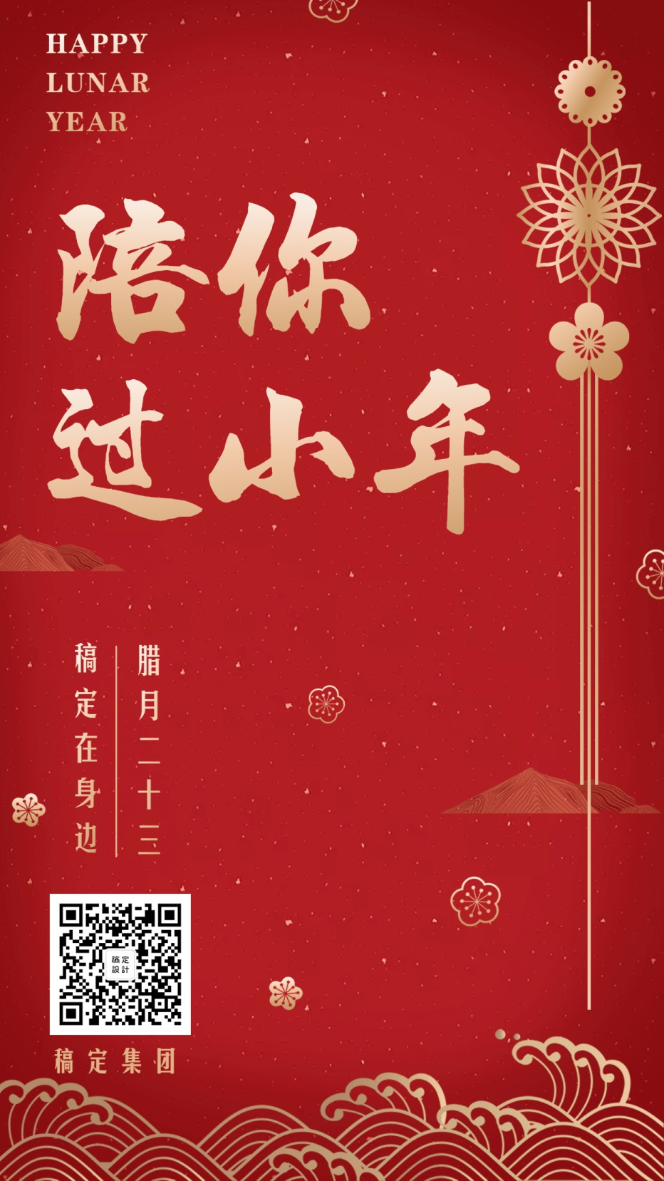 春节新年小年节日祝福手机海报