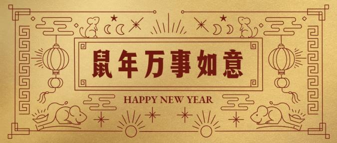 春节新春新年红金公众号首图