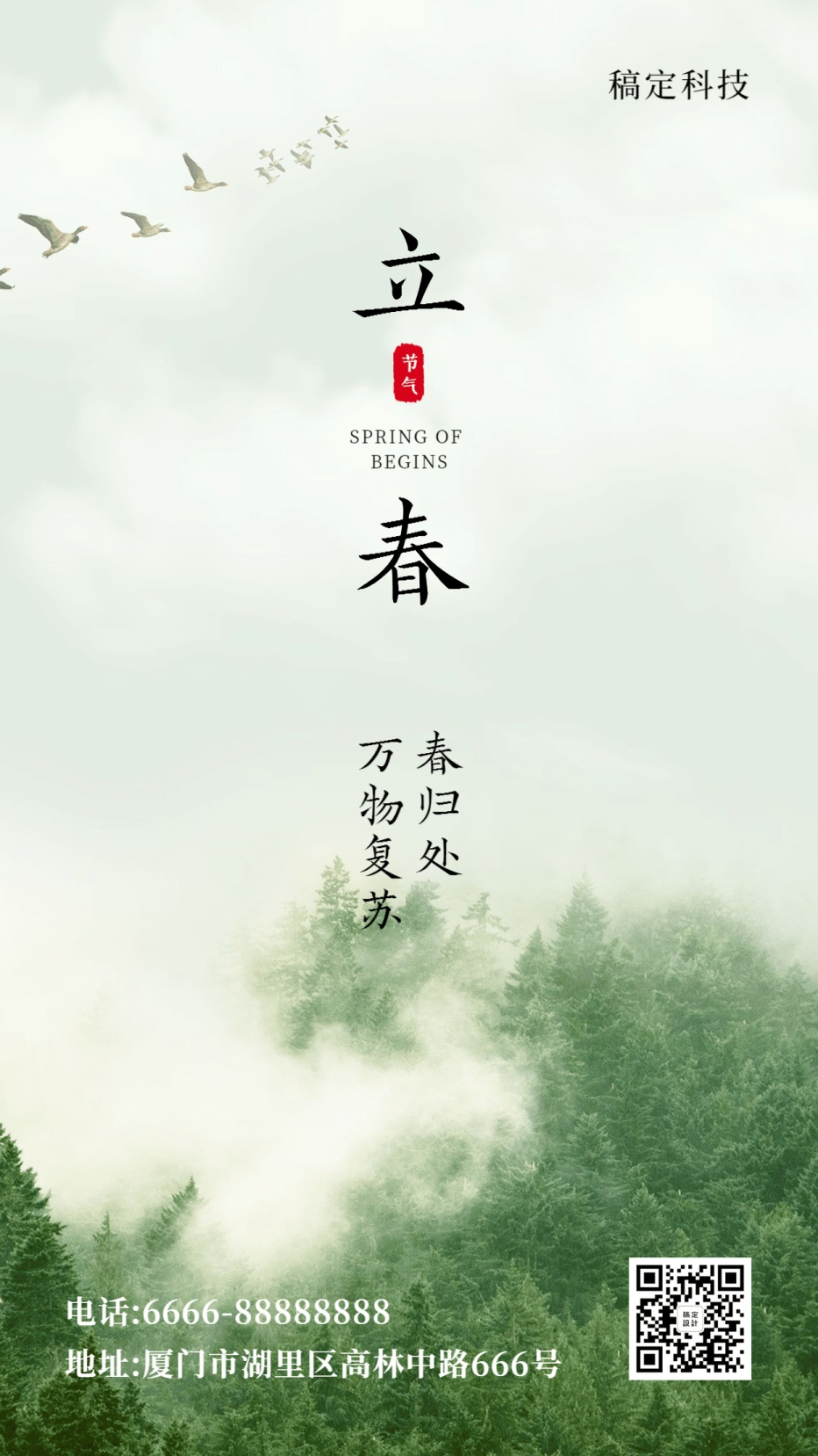 24节气立春节气问候实景清新手机海报