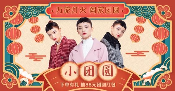 元宵节剪纸风女装海报banner