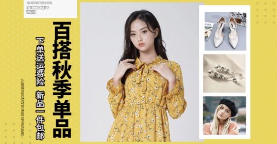 服饰/女装秋季上新海报