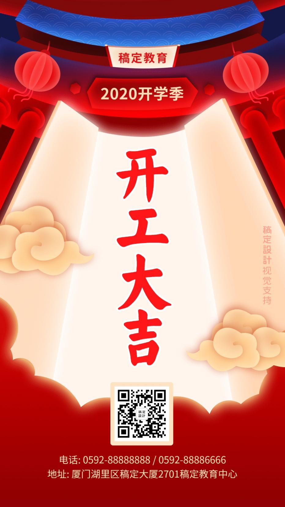 春节开工大吉开学季烫金海报