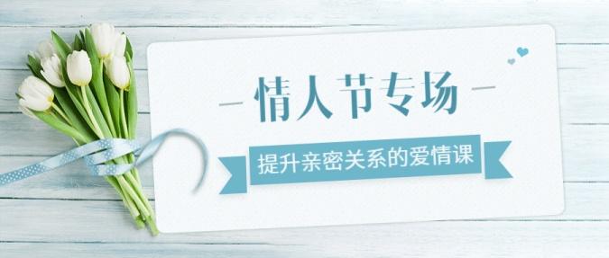 情人节促销海报实景排版首图