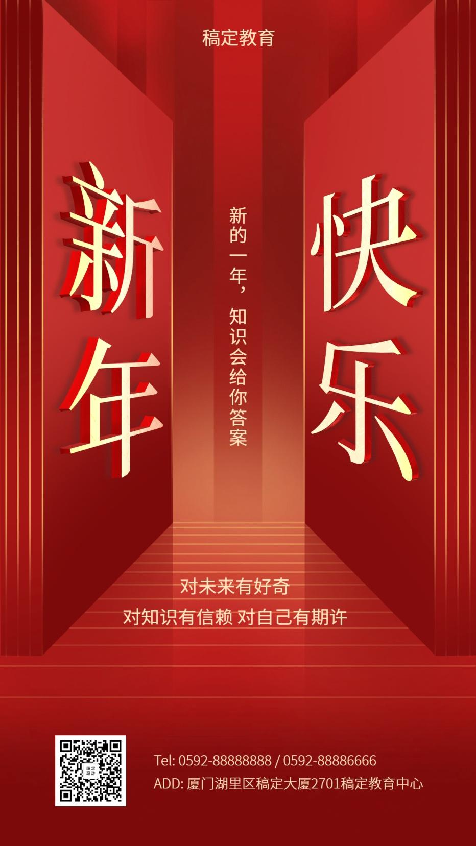 春节祝福红金风格3D字体知识付费