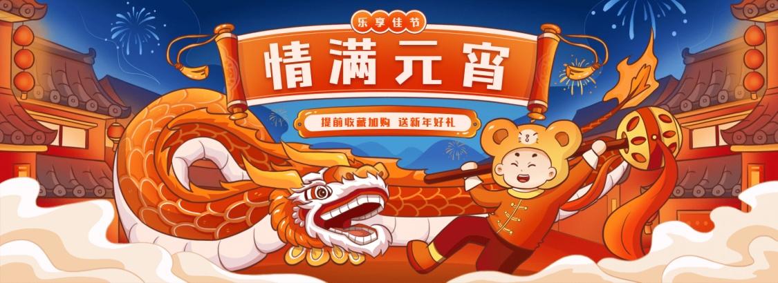 元宵节手绘舞龙促销海报banner