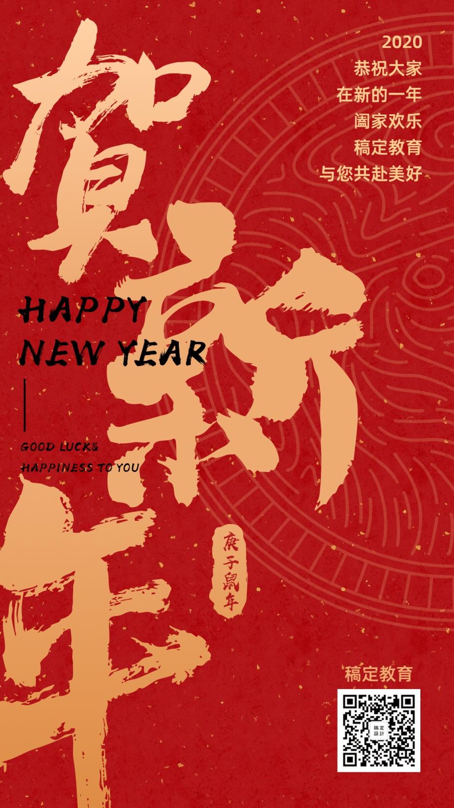 春节/贺新年/红金大字/手机海报