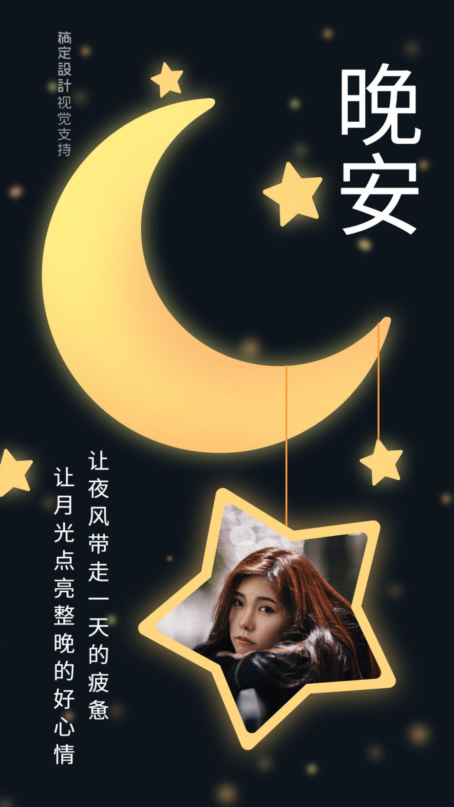 晚安问候宣传海报