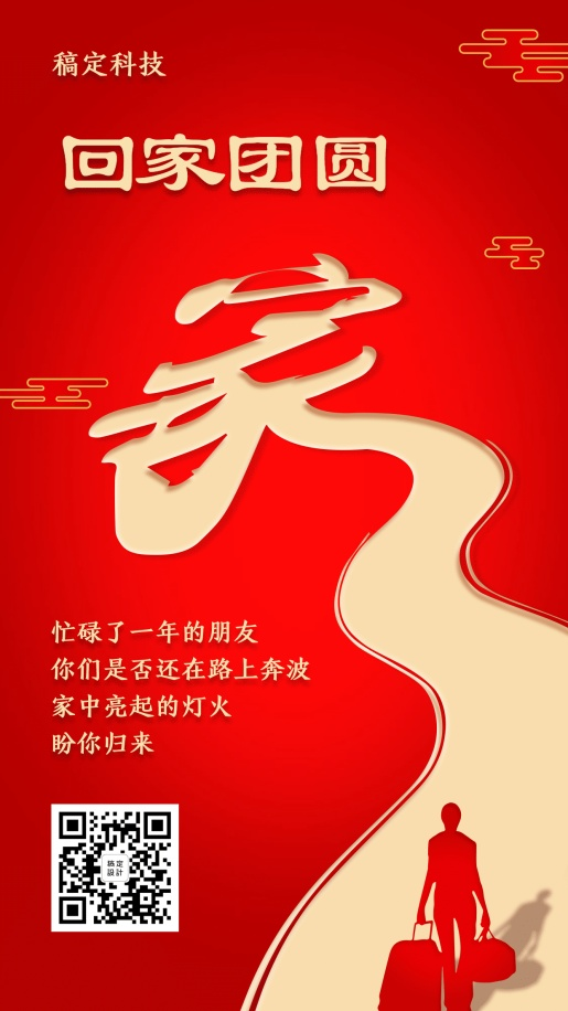 2020春节鼠年新春祝福团圆过年春运红金手机海报