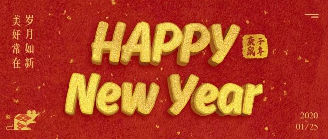 春节新年快乐3D字体公众号首图