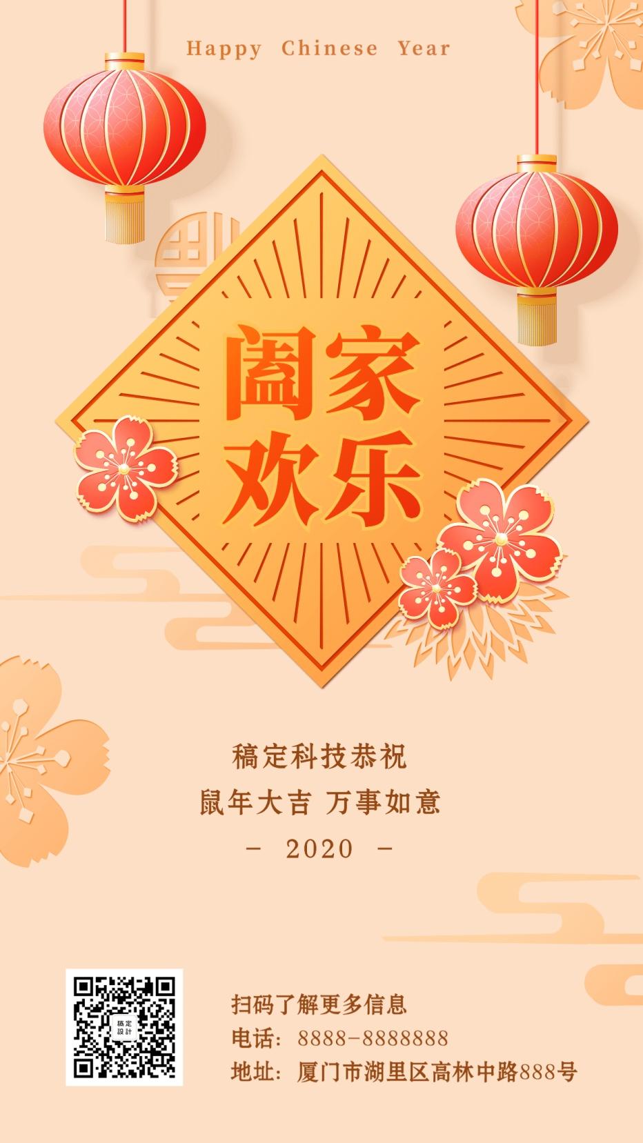 春节新年新春集福扫福福卡中国风五福手机海报