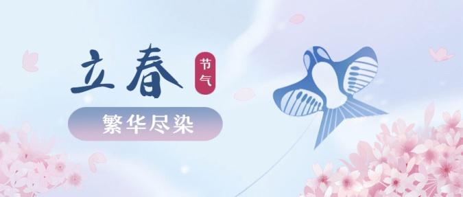 立春插画小清新桃花公众号首图