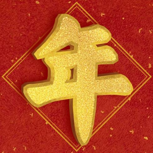 新年快乐春节快乐3D字体次图