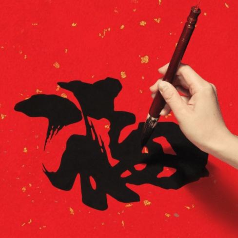 春节快乐毛笔字福字次图