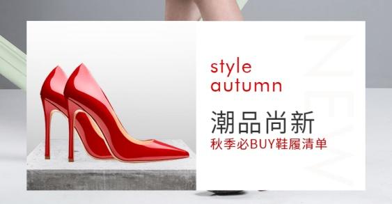 秋上新/女鞋/时尚/shopee/海淘/潮品海报banner
