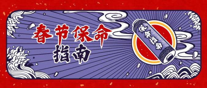 春节新春催婚指南公众号首图