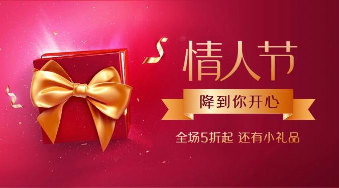 情人节礼物促销海报banner