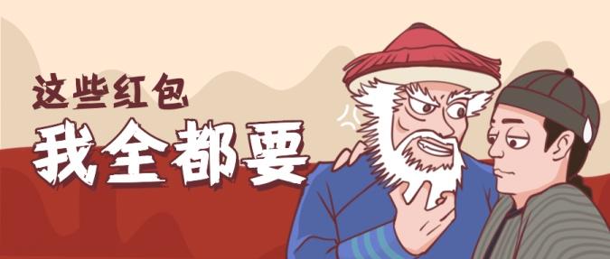 新年春节讨红包趣味卡通漫画创意公众号首图