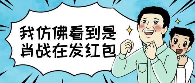新年春节讨红包鬼畜日和漫画风公众号首图