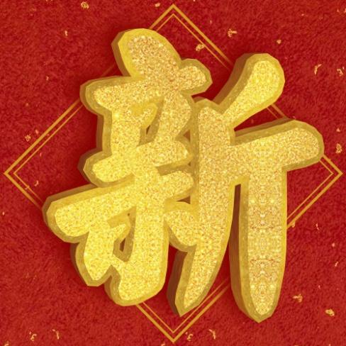 春节快乐新年快乐烫金次图