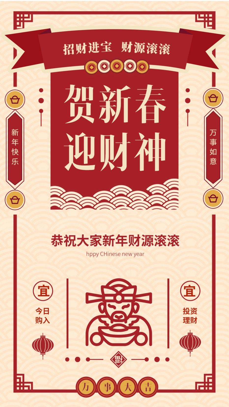 贺新春迎财神新年祝福海报