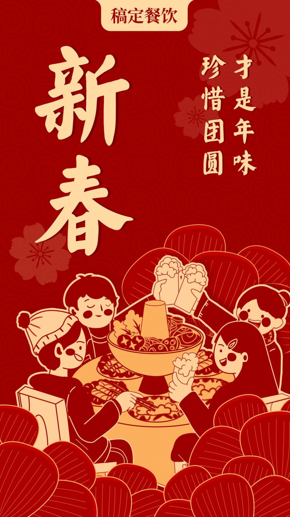 春节新春/餐饮美食/创意/手机海报