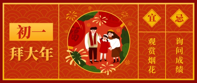 春节祝福大年初一公众号首图