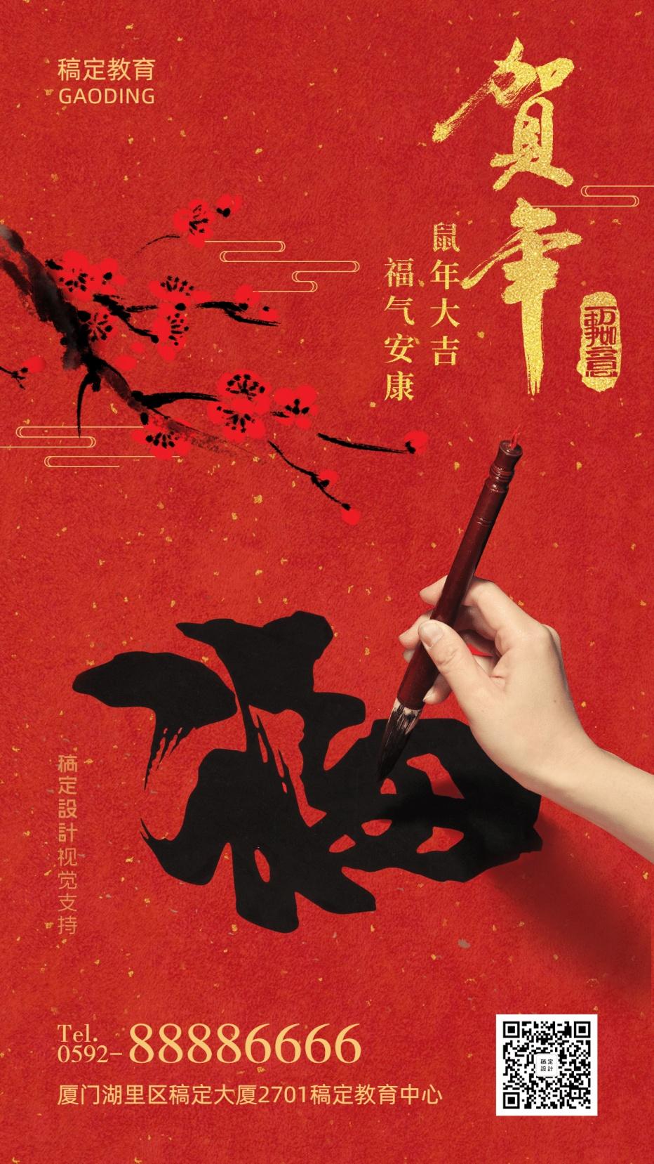 书法福字贺年春节祝福手机海报
