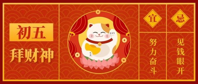 春节祝福大年初五公众号首图